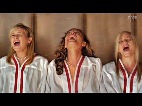18+ Аллилуйя, Сестры! АЛЛИЛУЙЯ! - Король вечеринок 3 (2009) - момент из фильма