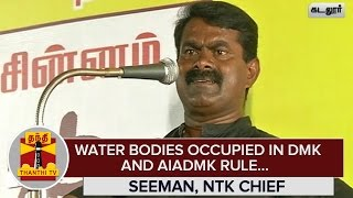 Water Bodies occupied in DMK and AIADMK Rule : Seeman, NTK Chief – Thanthi Tv