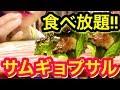 【食べ放題】サムギョプサル好きなだけ食べて1500円!!あんみつ人生初のサムギョプサ…