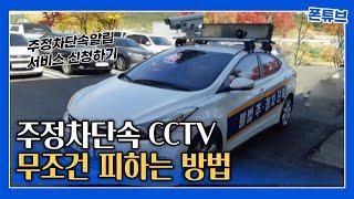 [꿀팁] 주정차단속 CCTV 무조건 피하는 방법 (wi…