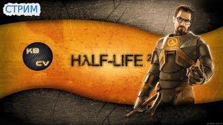 Half-Life 2 Часть2(Хардкор): Время прикоснутся к легенде. Возможно 18+