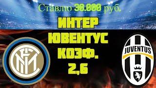 Интер Ювентус Прогноз на Футбол 2 02 2021 Кубок Италии