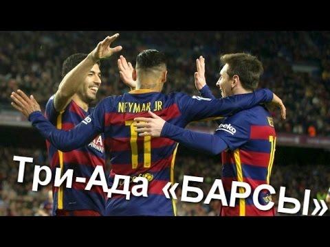 Видео Барселона арсенал 16 марта прогноз