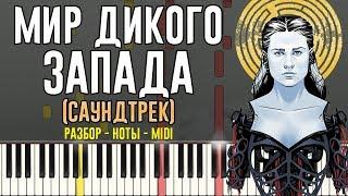 Мир Дикого Запада (Саундтрек) / Westworld (Main Theme) | На пианино + Ноты