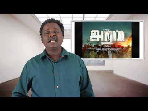 Aramm - Aram Movie Review - Nayantharaa - Tamil Talkies
