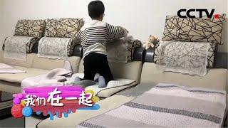[我们在一起]家务小能手| CCTV少儿