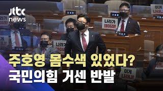 """국민의힘 """"주호영 왜 신원검색 하나""""…"""