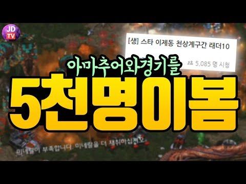 아마추어와의 경기를 5천명이 봄, 역대급 신인(?)의 등장? (18.11.12#4) 이제동