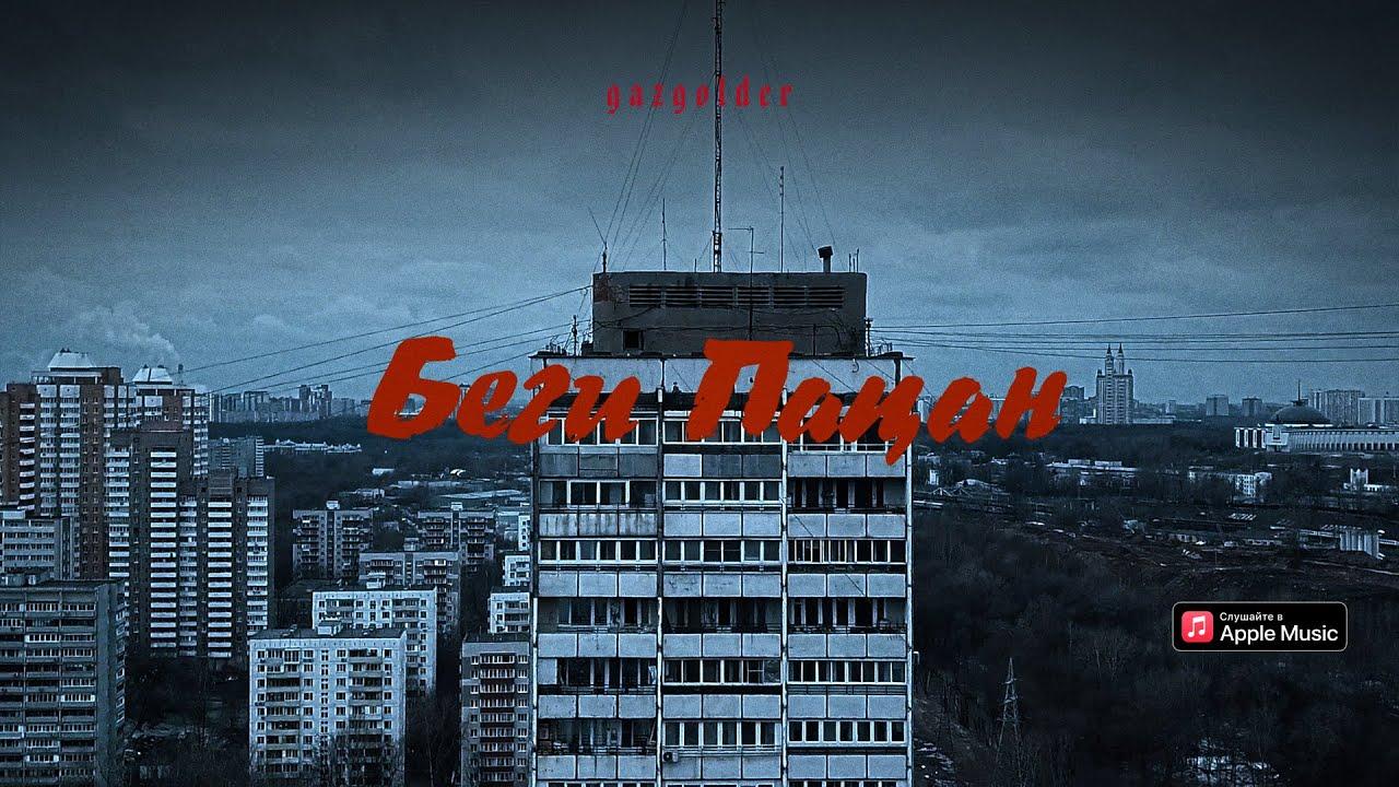 Баста – Беги пацан (feat. ODI)