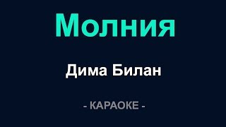 Дима Билан - Молния (Караоке)