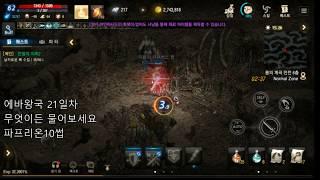 리니지M 서민62랩 기사 8다마로 용던6층 사냥하기!