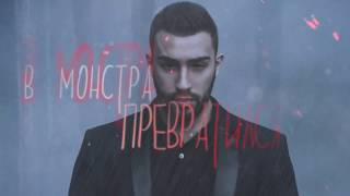 Red Naxi - Монстр (Lyric video)