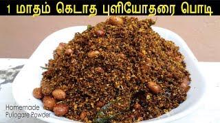 புளியோதரை பொடி | Homemade Puliogare Powder | Puliyodharai Instant Mix