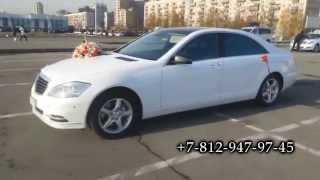 Свадебный MERCEDES S-CLASS W221 RESTYLING LONG (БЕЛЫЙ)(Транспортная компания
