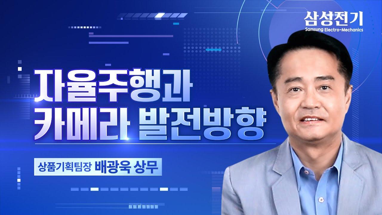 삼성전기 상품기획팀장 배광욱 상무 강연 | 자율주행과 카메라 발전방향