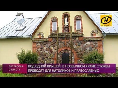 В необычном храме службы проводят для католиков и православных под одной крышей