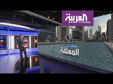 وسيلة نقل جديدة مرتقبة في دبي  - نشر قبل 9 ساعة