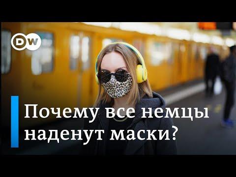Почему в Германии реже умирают от COVID-19 и когда все немцы наденут маски? DW Новости (22.04.2020)