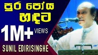 Pura Poya Handata - Sunil Edirisinghe