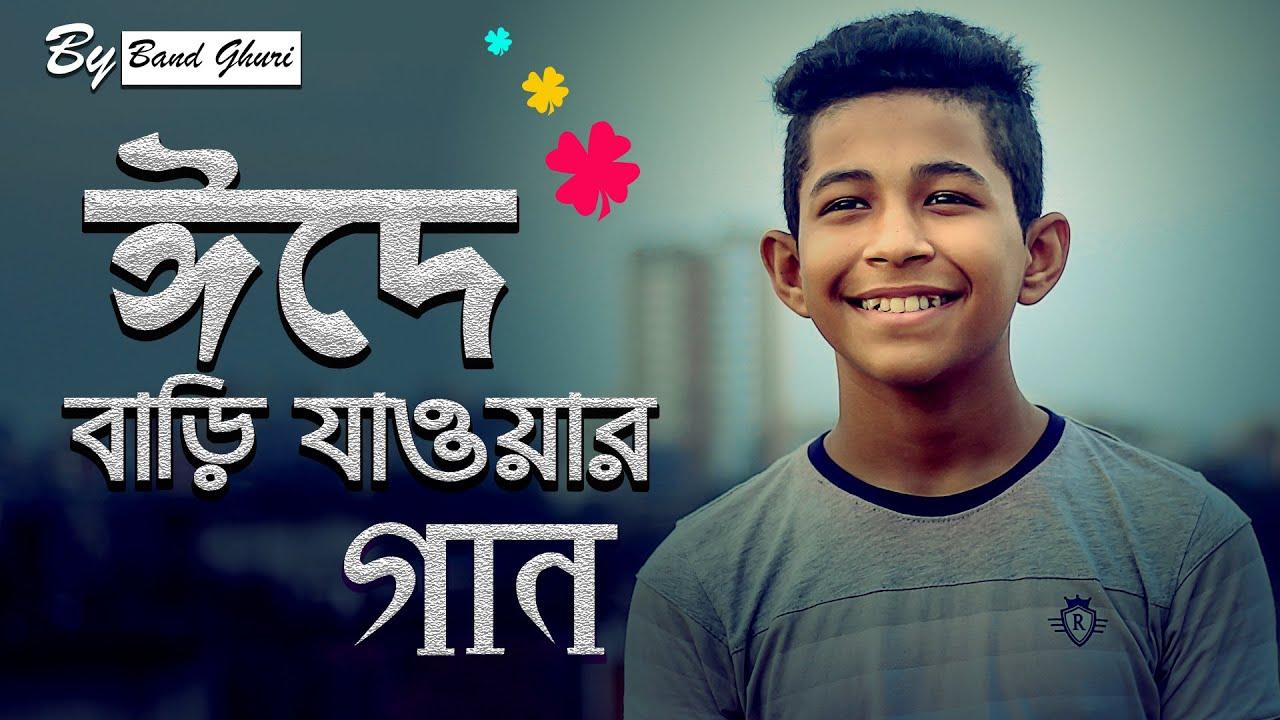 ঈদে বাড়ি যাওয়ার গান   FT Akash Islam   New Song by Ghuri (ব্যান্ড ঘুড়ি)