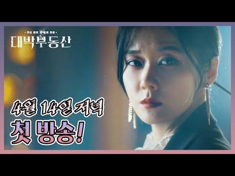 [티저]수목드라마 대박 부동산이 찾아옵니다! [대박 부동산]   KBS 방송