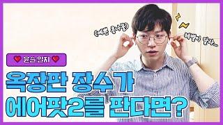 [윤슬일지] ⛏ 옥장판 장수가 에어팟2를 판다면? (에…