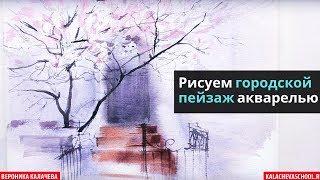 Как нарисовать дерево акварелью — kalachevaschool.ru — Поэтапный урок с Вероникой Калачевой