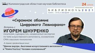 О захвате будущего Цифровым Левиафаном: выступление Игоря Шнуренко 24 апреля 2021 г
