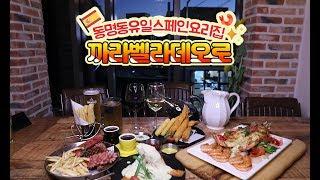[광주맛집] 동명동맛집, 킹타이거새우가 떴다!!