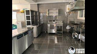 이성희의스팀클린 - 식당청소업체에서 전체적인 주방청소를…