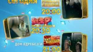 Универ.Новая общага и ТНТ-комедия - 8 июня