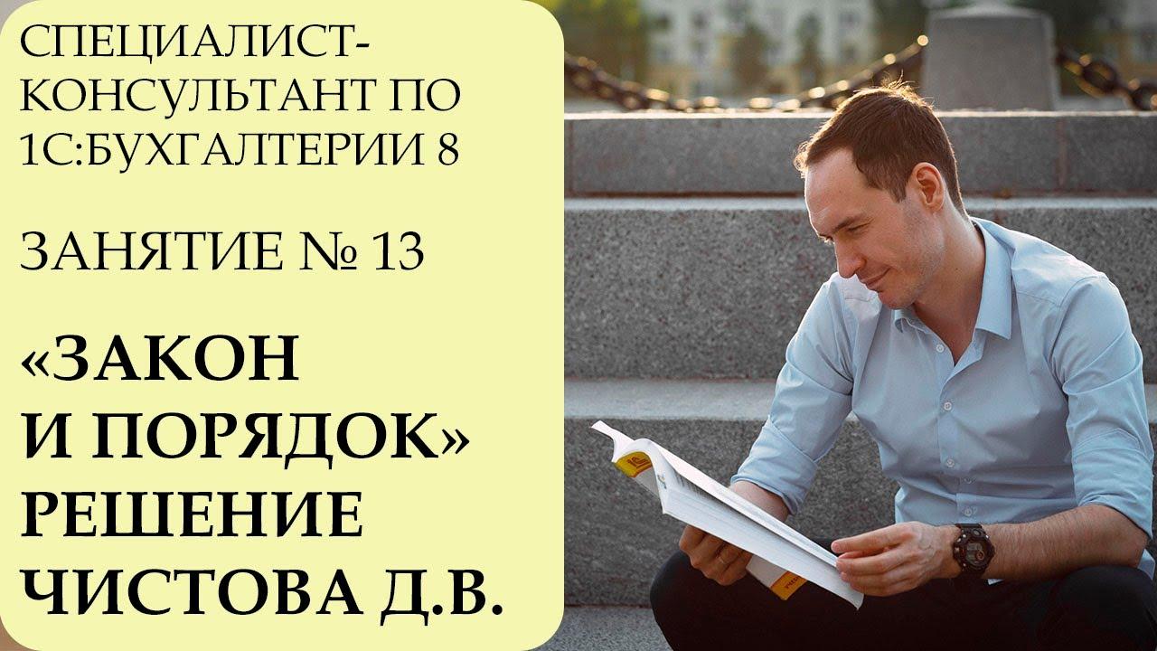 СПЕЦИАЛИСТ-КОНСУЛЬТАНТ ПО 1С:БУХГАЛТЕРИИ 8. ЗАНЯТИЕ №13.