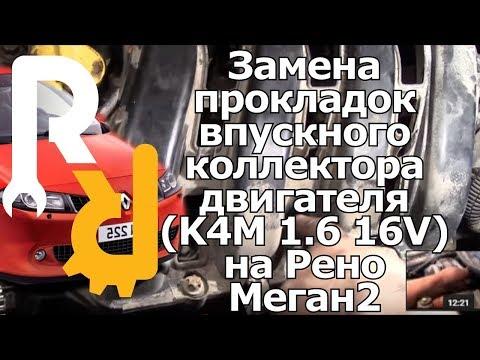 Замена прокладки гбц рено сценик 1 5 дизель