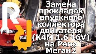 Замена прокладок впускного тракта на Рено Меган2(Устранение проблемы присутствия масла на клапанной крышке ГБЦ и впускном коллекторе, замена прокладок..., 2015-01-25T10:49:12.000Z)