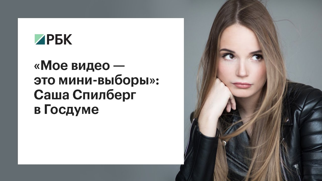 «Каждое мое видео —  это мини-выборы»: Саша Спилберг в Госдуме