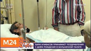 Смотреть видео Бари Алибасов принимает поздравления с днем рождения в больничной палате - Москва 24 онлайн