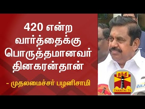 The word '420' will perfectly suit for TTV Dinakaran - Tamil Nadu CM Edappadi Palaniswami