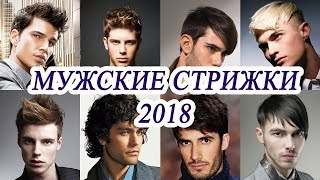видео Причёски для мальчиков с длинными волосами: фото и типы