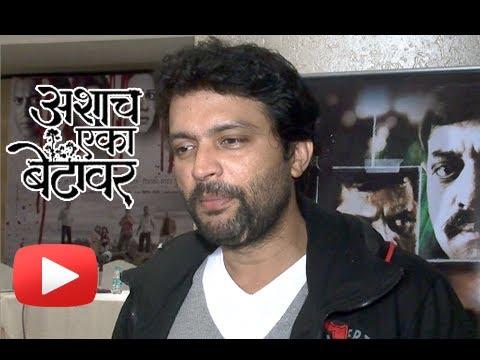 Ankush Chaudhari Talks About His New Horror Movie Ashach Eka Betavar!  [HD]