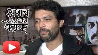 Repeat youtube video Ankush Chaudhari Talks About His New Horror Movie Ashach Eka Betavar!  [HD]