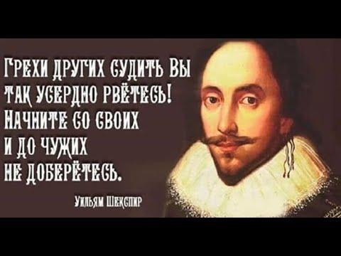 Мудрые мысли: Избранные цитаты и фразы Уильяма Шекспира
