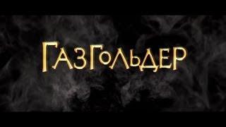 """Премьера фильма """"Газгольдер"""""""