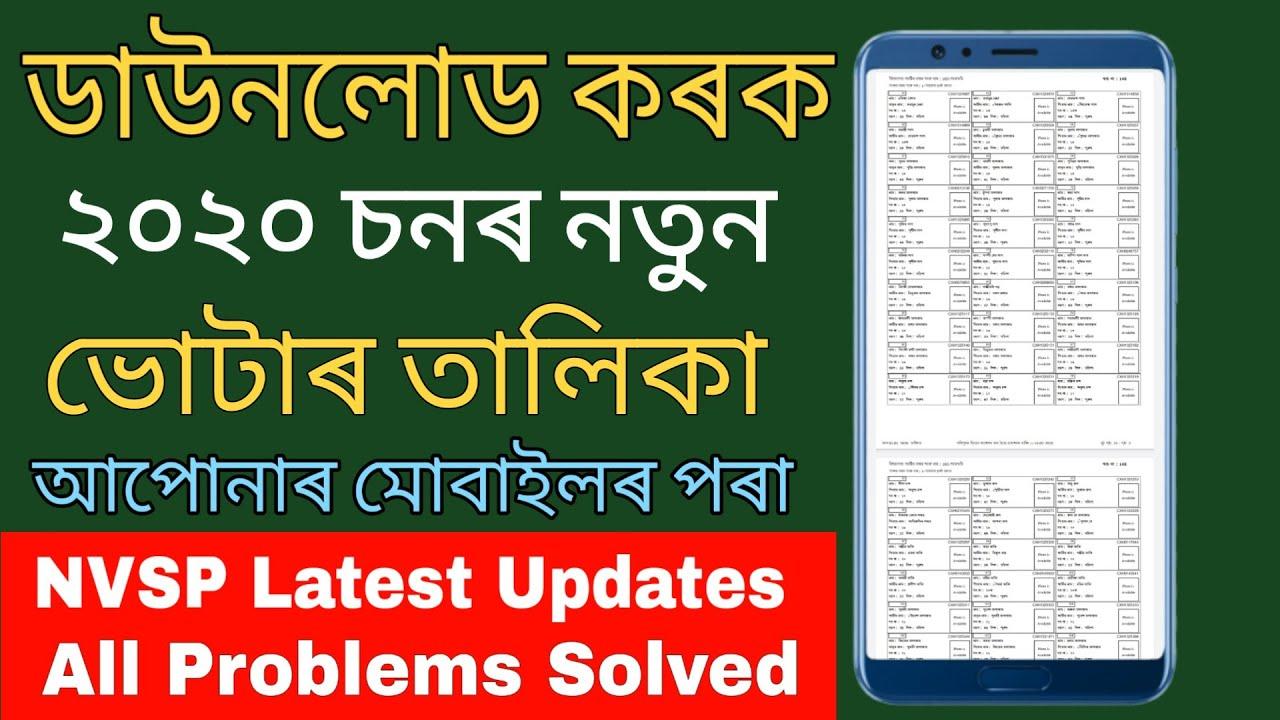 How To Download Assam Voter List 2020 Nvsp Portal Latest Update Assam Voter List Problem Solved Youtube