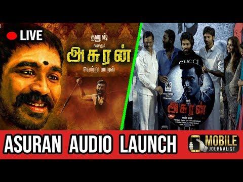 asuran-audio-launch-|-dhanush-|-vetrimaaran-|-manju-warrier-|-mobile-journalist-live