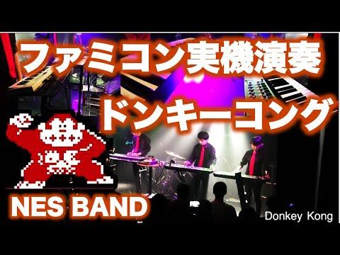 ドンキーコングメドレー Donkey Kong / NES BAND 20th Live