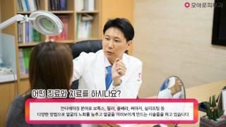 노원역보톡스 추천병원 오아로피부과