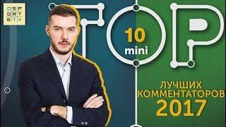 Мини-ТОП-10 лучших комментаторов 2017 года