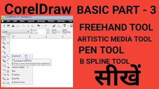 CorelDraw FreeHand Tool Tutorial Hindi ||