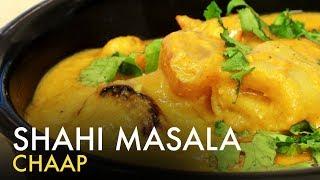 Soya Shahi Masala Chaap   How to Make Masala Chaap   मसाला चाप   Shahi Chaap   Food Tak