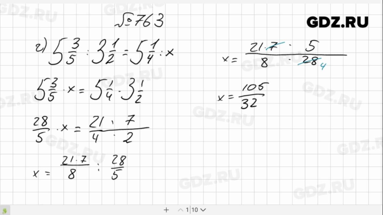 763 в класс гдз виленкин по математике 6